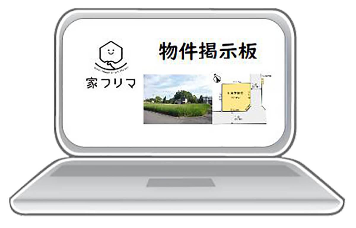 家フリマ商談ボードの掲載内容チェックの画像