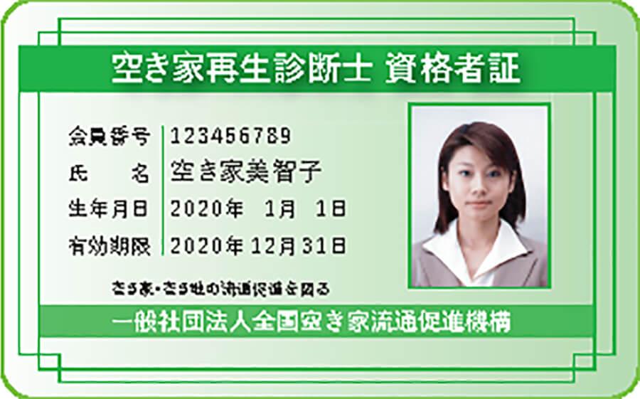 空き家再生診断士資格者カードイメージ画像