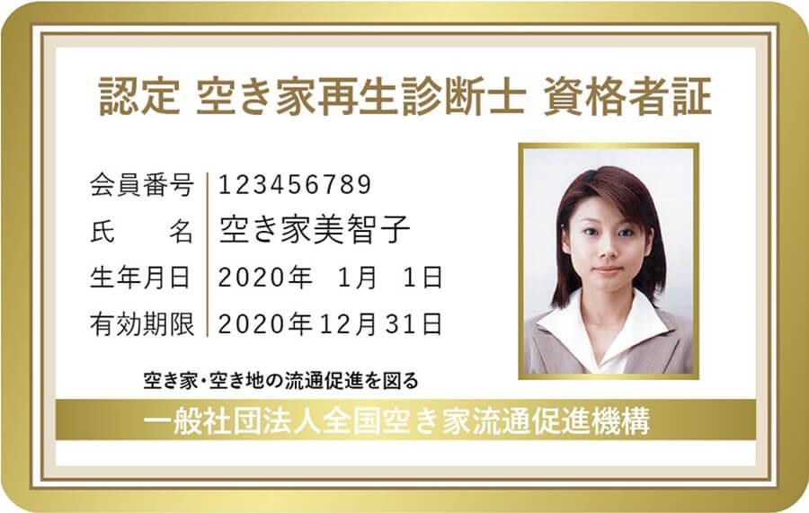 認定空き家再生診断士資格者カードイメージ画像