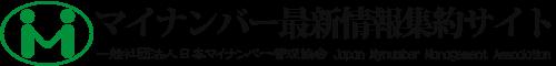 マイナンバー最新情報集約サイトタイトルロゴ