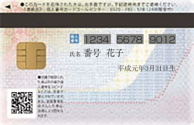 マイナンバーカード裏面画像