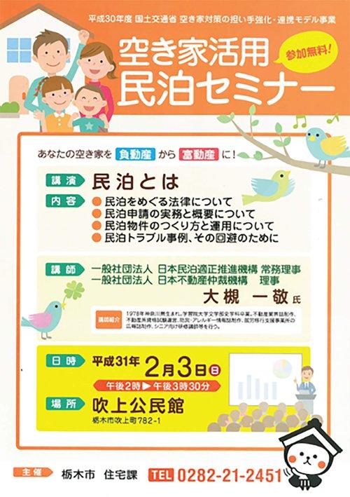 栃木市住宅課「空き家活用民泊セミナー」のチラシ