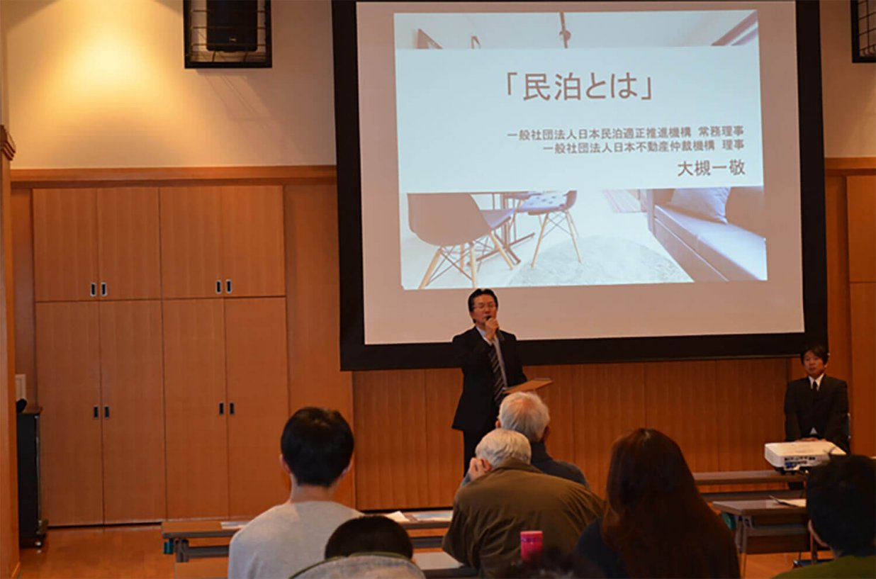 栃木市住宅課主催「空き家活用民泊セミナー」風景1