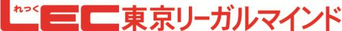 LEC東京リーガルマインドロゴ画像