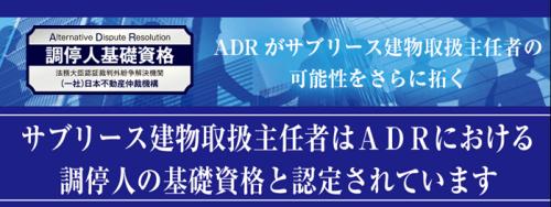 ADR基礎資格画像