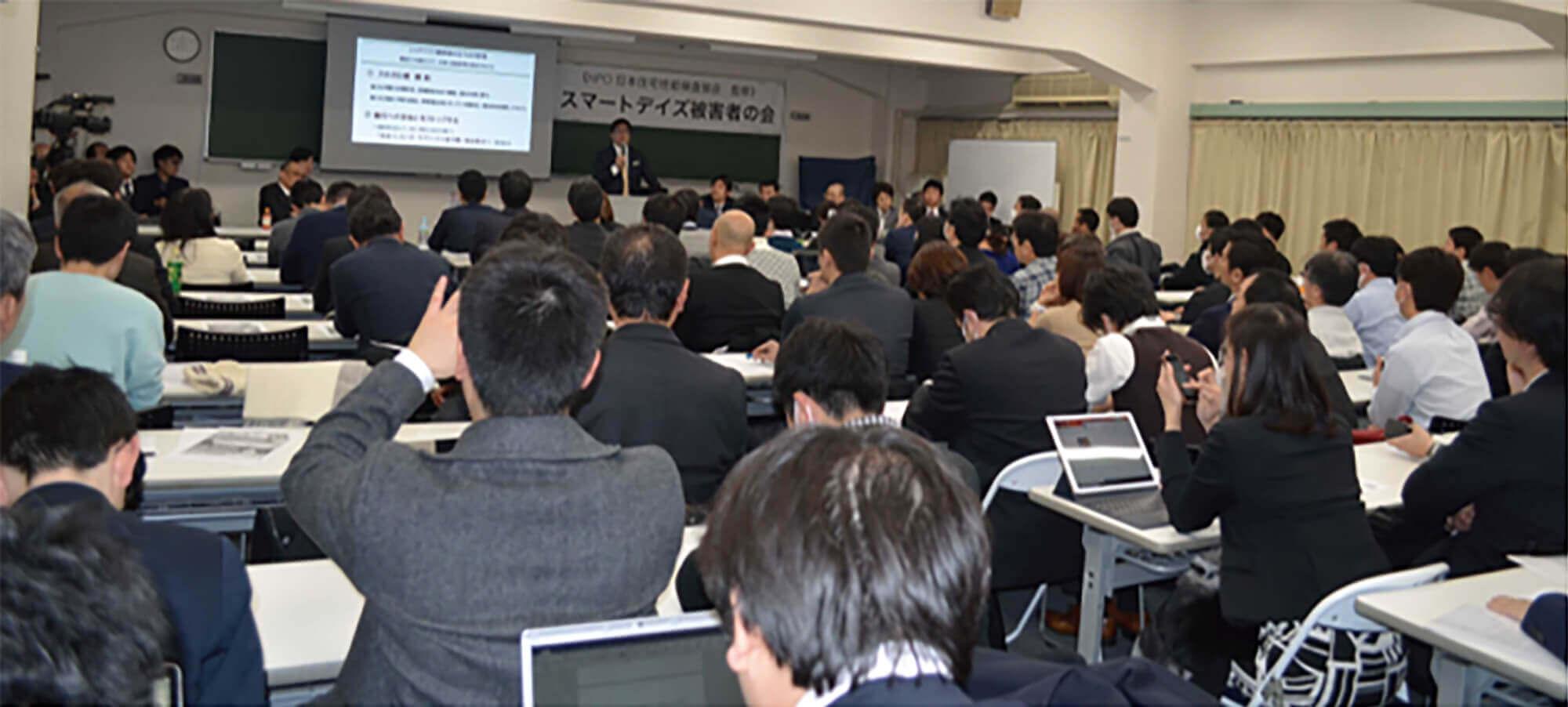 日本住宅性能検査協会監修スマートデイズ被害者の会概要画像