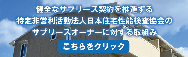 NPO法人日本住宅性能検査境界のサブリースオーナーに対する取り組みバナー画像