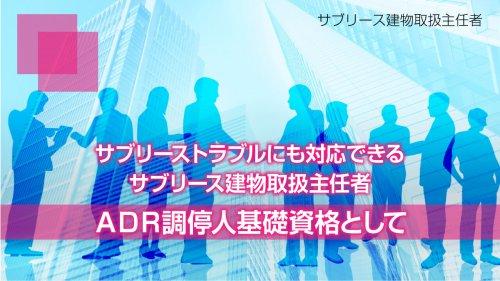 ADR調停人基礎資格として概要画像