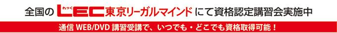 東京リーガルマインドサブリース建物取扱主任者認定講習会バナー画像