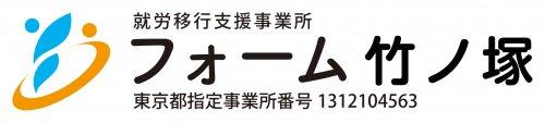 就労移行支援事業所フォーム竹ノ塚のサイトタイトル画像