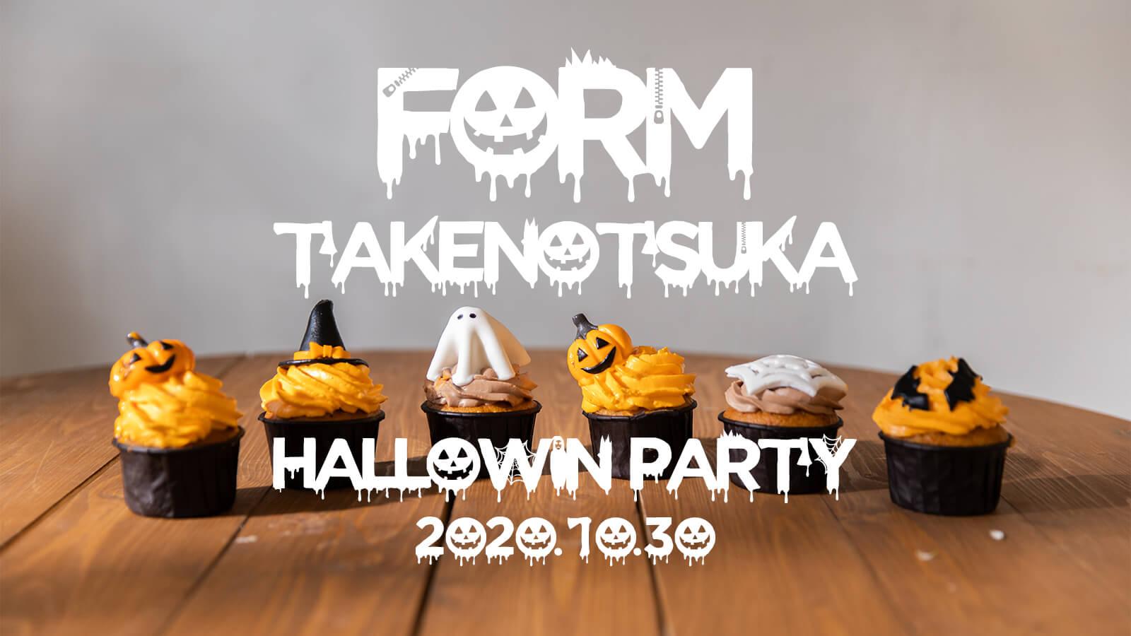 フォーム竹ノ塚ハロウィンパーティー2020年10月30日の概要画像