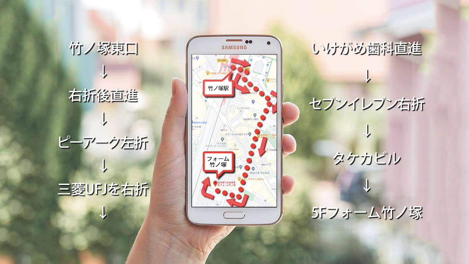 フォーム竹ノ塚への道順概要画像
