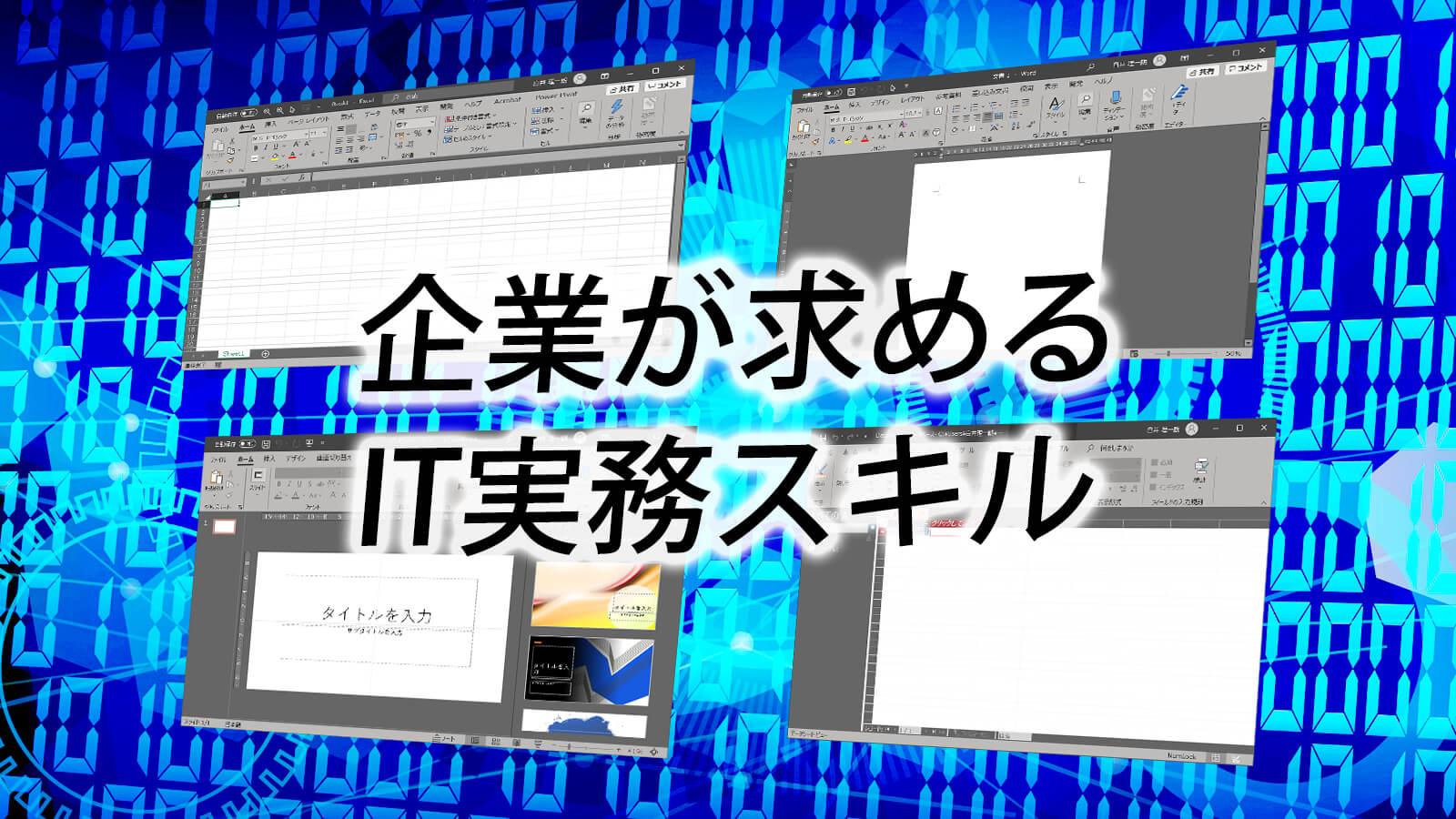 フォーム竹ノ塚で学習できるIT実務スキル概要画像