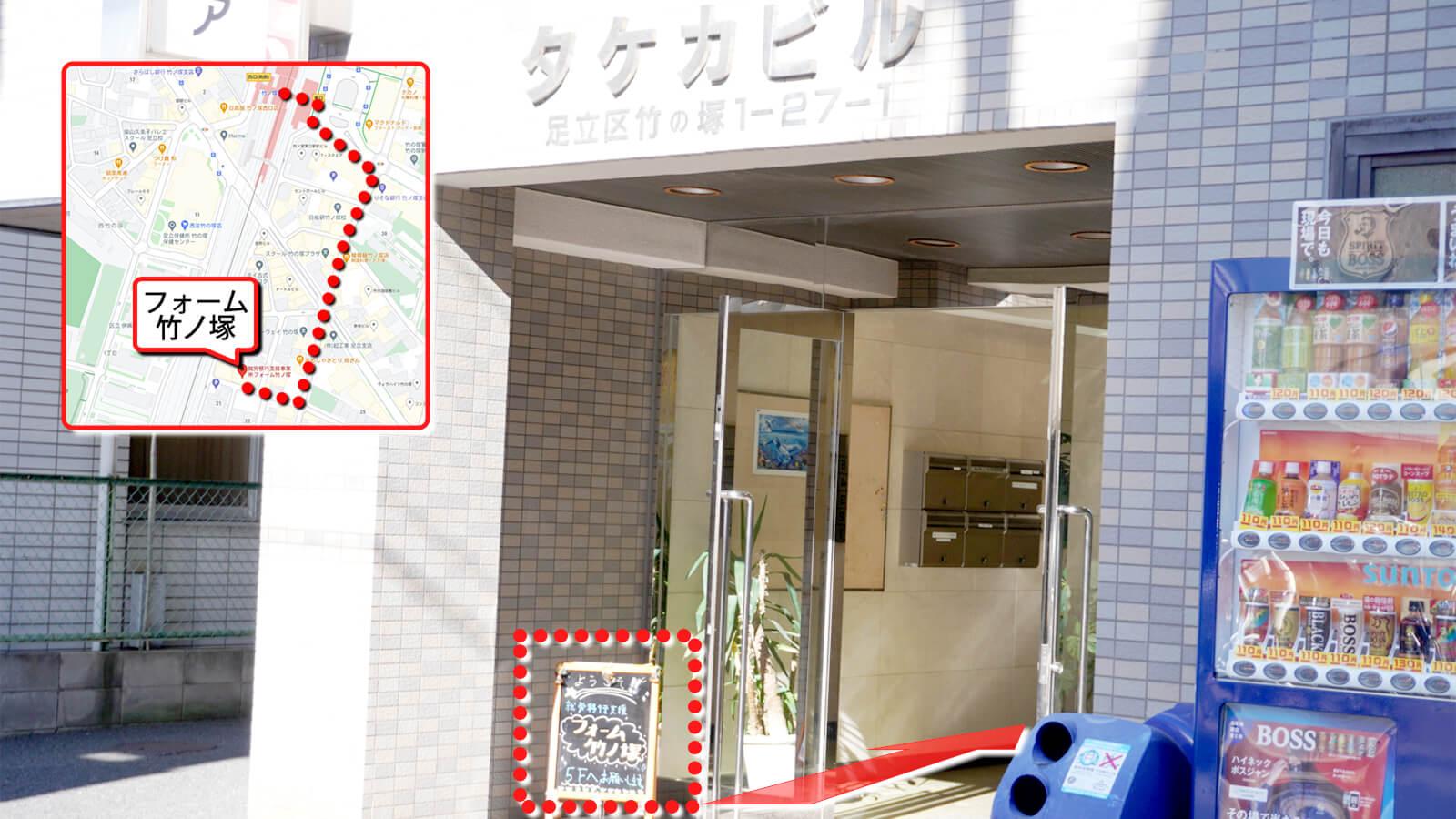 フォーム竹ノ塚への道順画像16