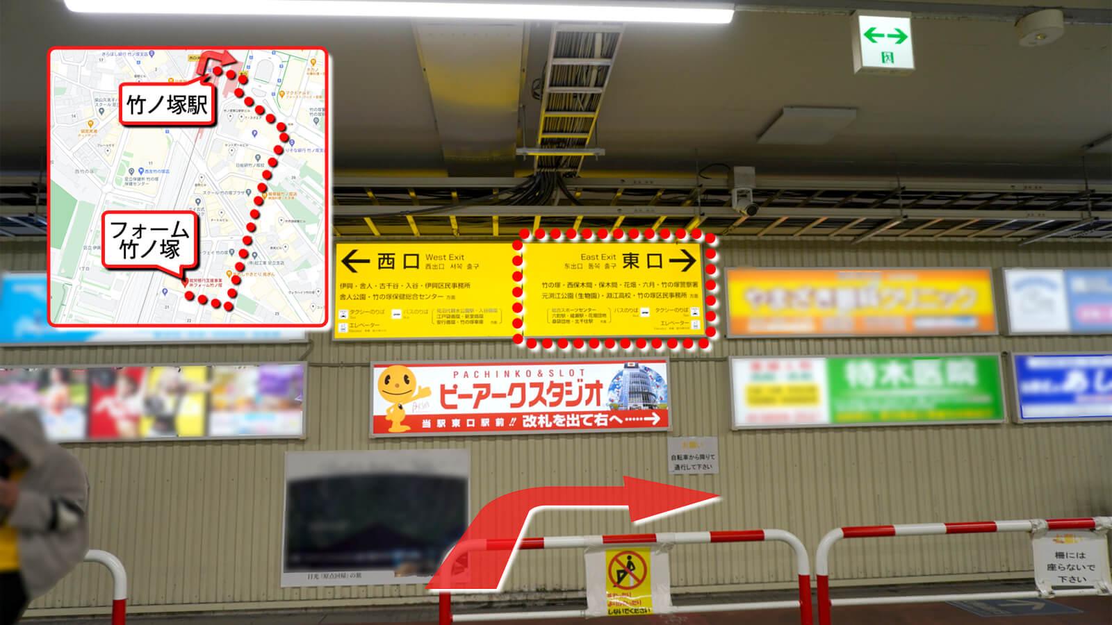 フォーム竹ノ塚への道順画像1