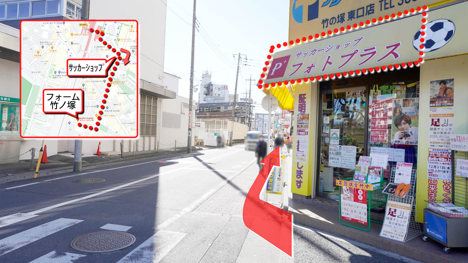 フォーム竹ノ塚への道順画像8