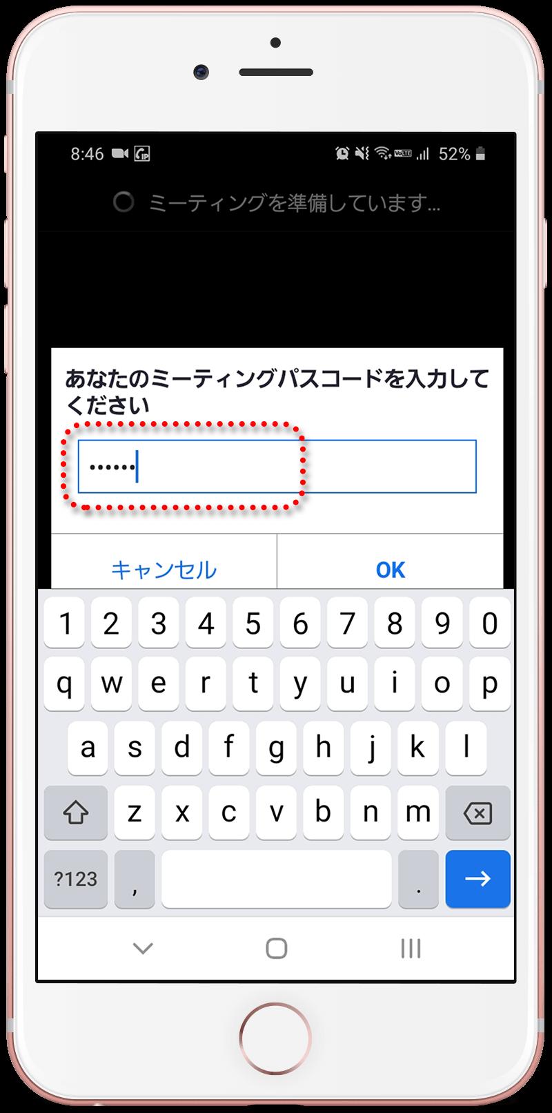 スマホにZoomアプリをインストールしてオンライン個別見学に参加接続画像3