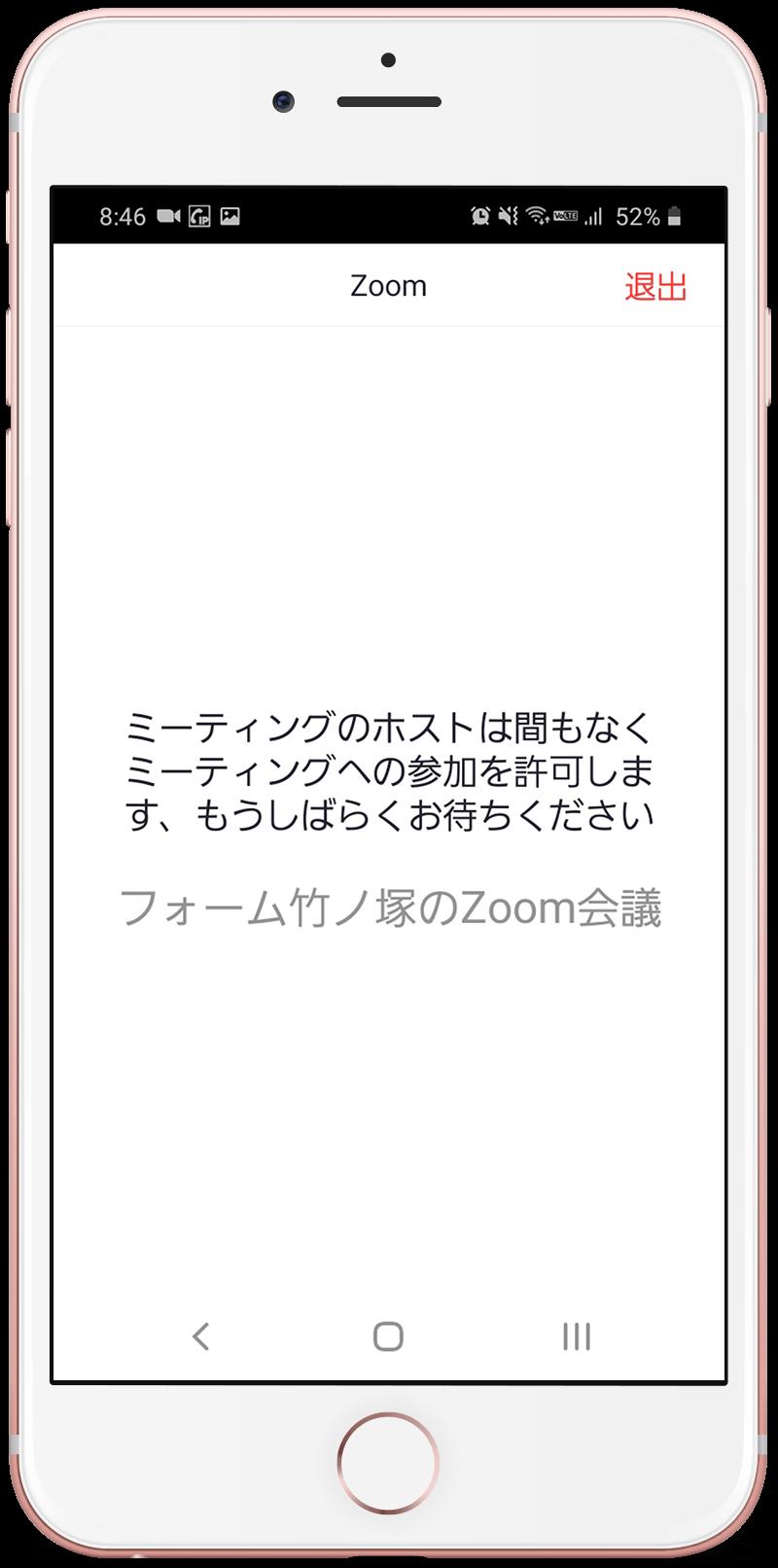 スマホにZoomアプリをインストールしてオンライン個別見学に参加接続画像4