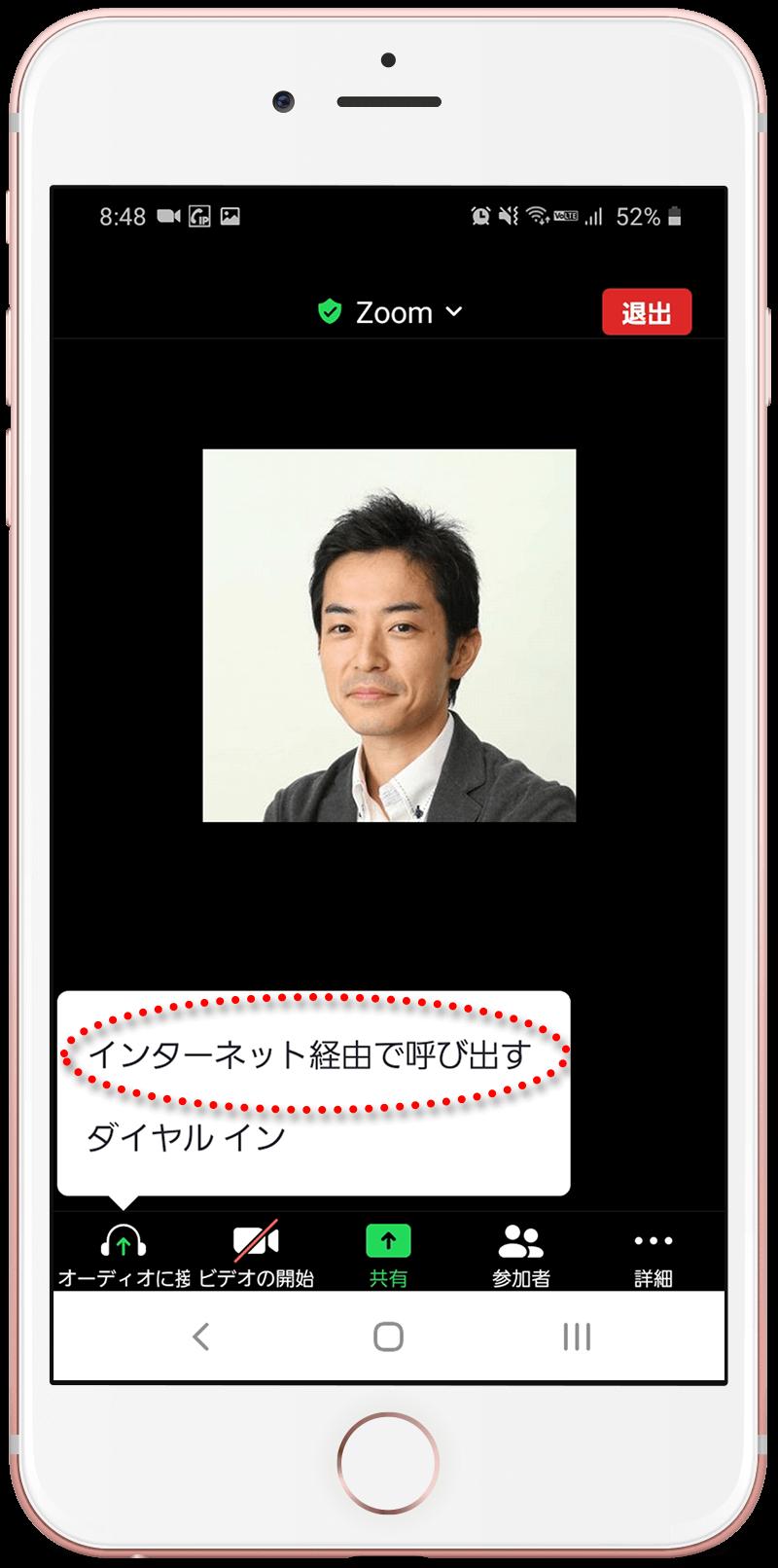 スマホにZoomアプリをインストールしてオンライン個別見学に参加接続画像6