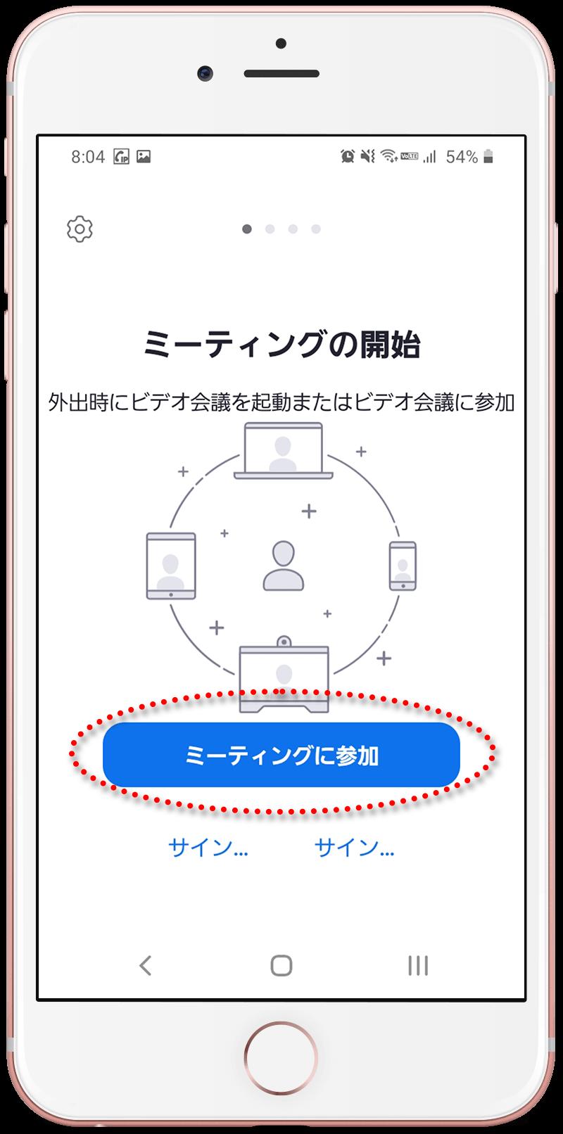 スマホにZoomアプリをインストールしてオンライン個別見学に参加接続画像8