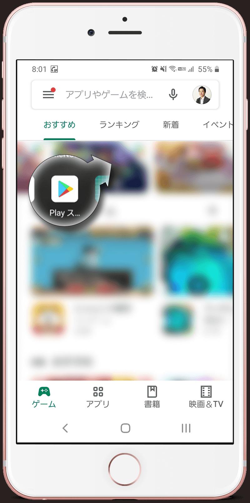 スマホにZoomアプリをインストールしてオンライン個別見学に参加インストール画像1