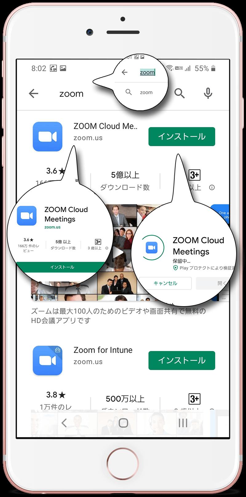 スマホにZoomアプリをインストールしてオンライン個別見学に参加インストール画像2