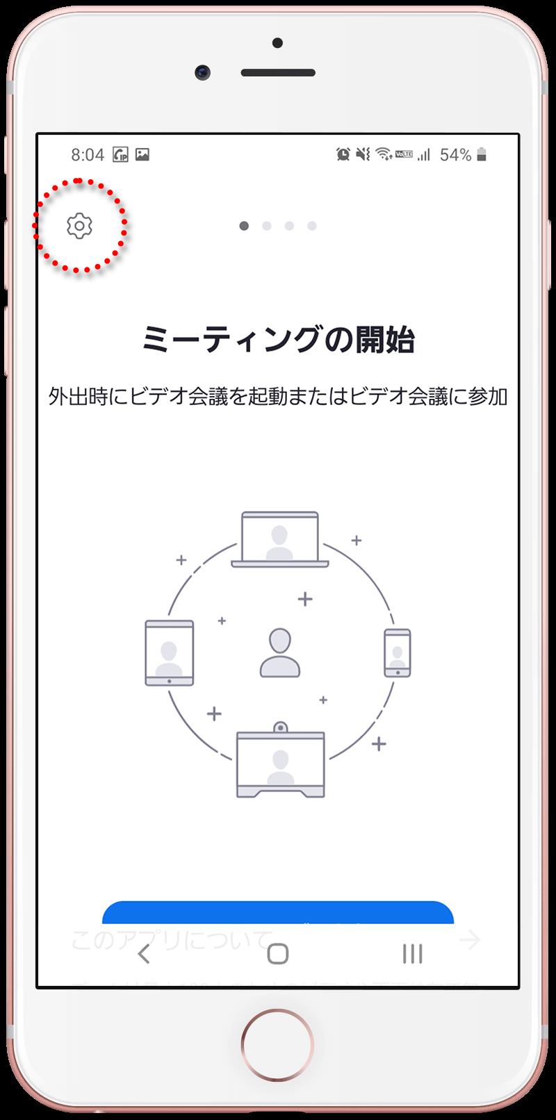 スマホにZoomアプリをインストールしてオンライン個別見学に参加設定画像1