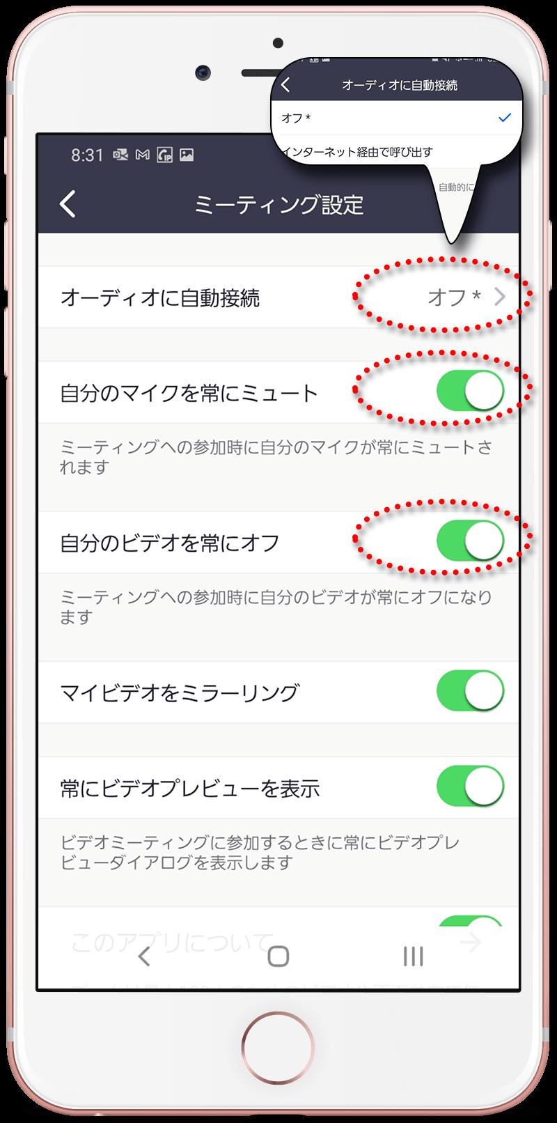 スマホにZoomアプリをインストールしてオンライン個別見学に参加設定画像3