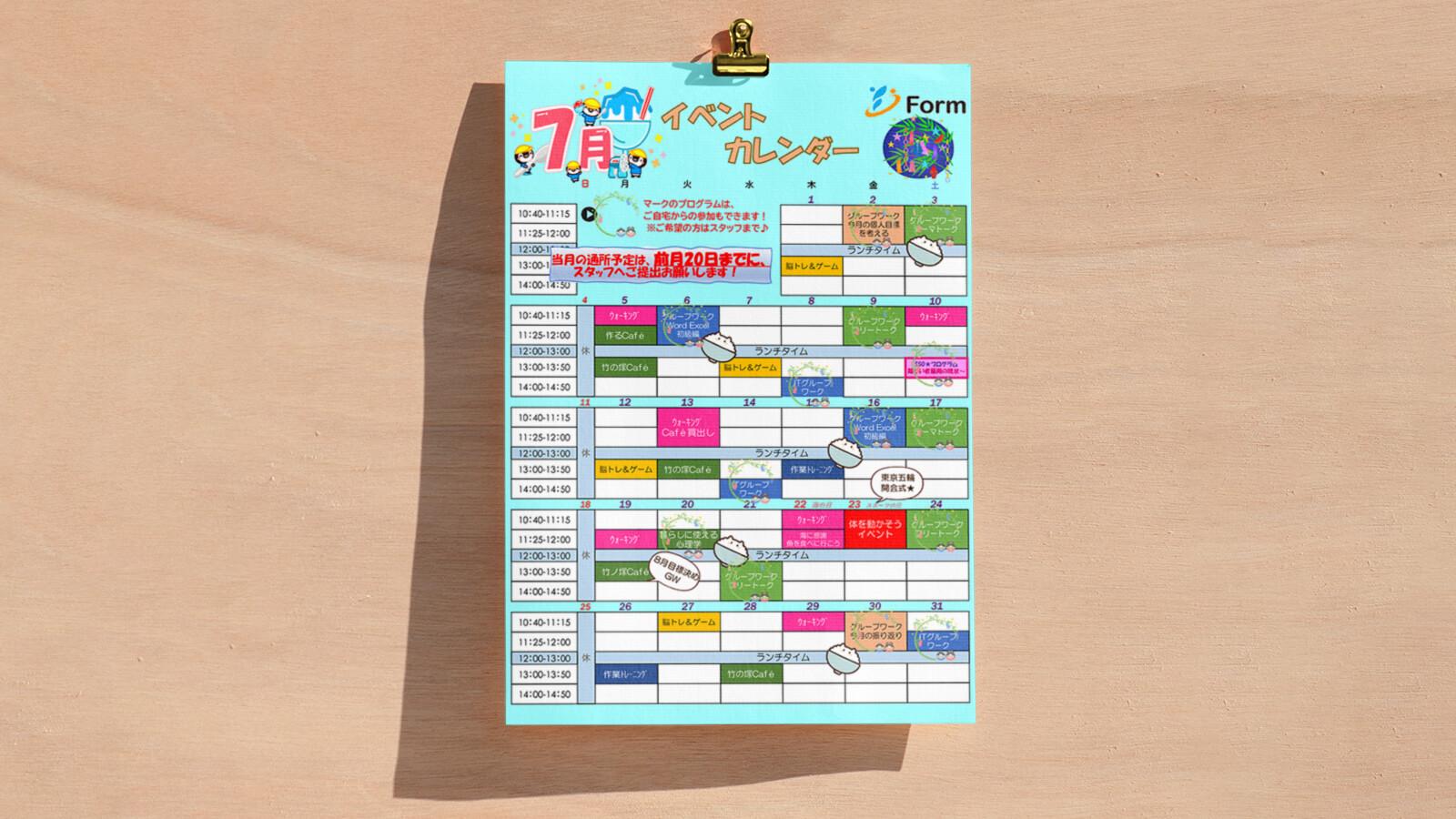 フォーム竹ノ塚2021年7月イベントカレンダー概要画像