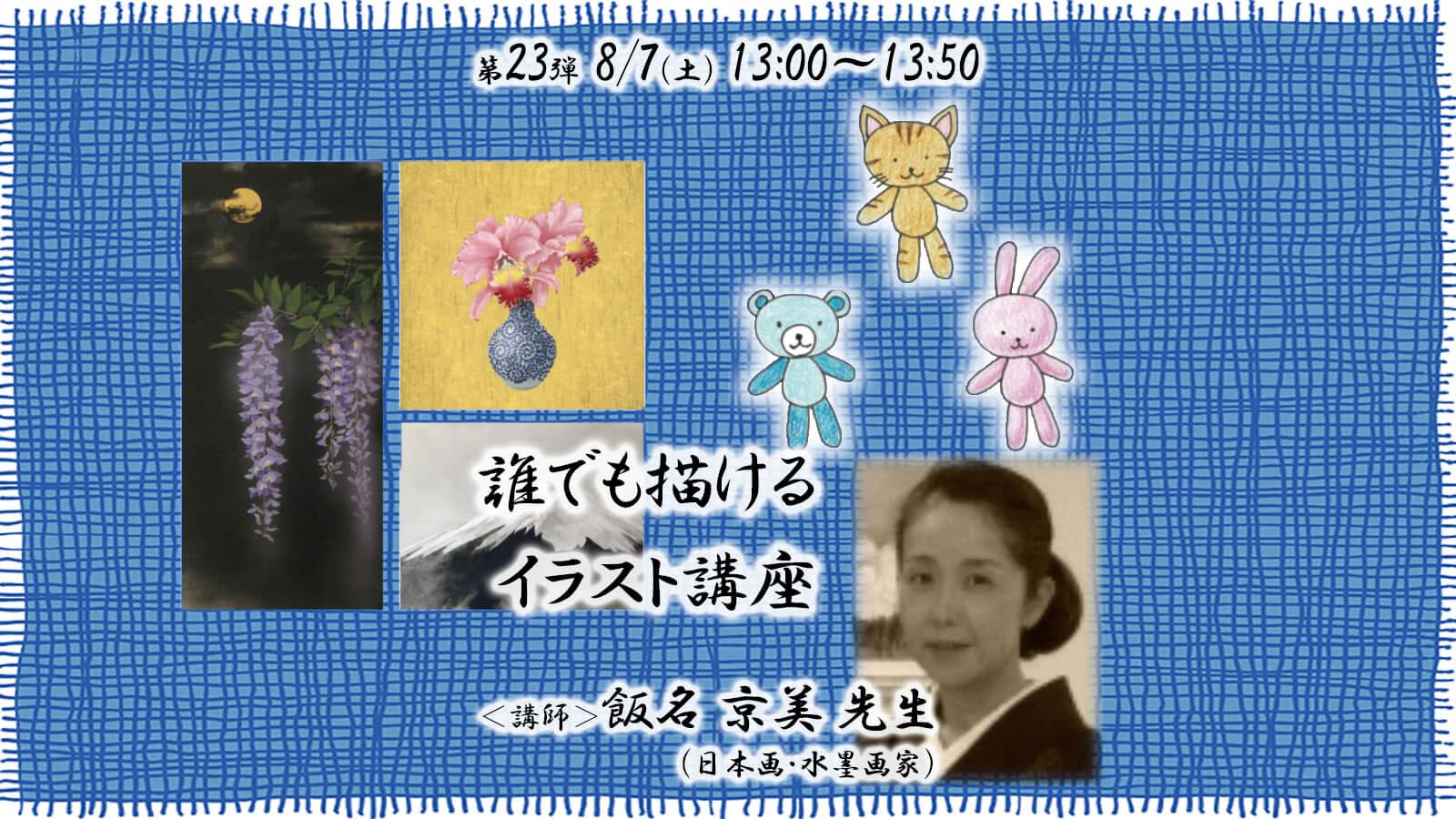 日本画・水墨画家飯名京美先生誰でも描けるイラスト講座概要画像