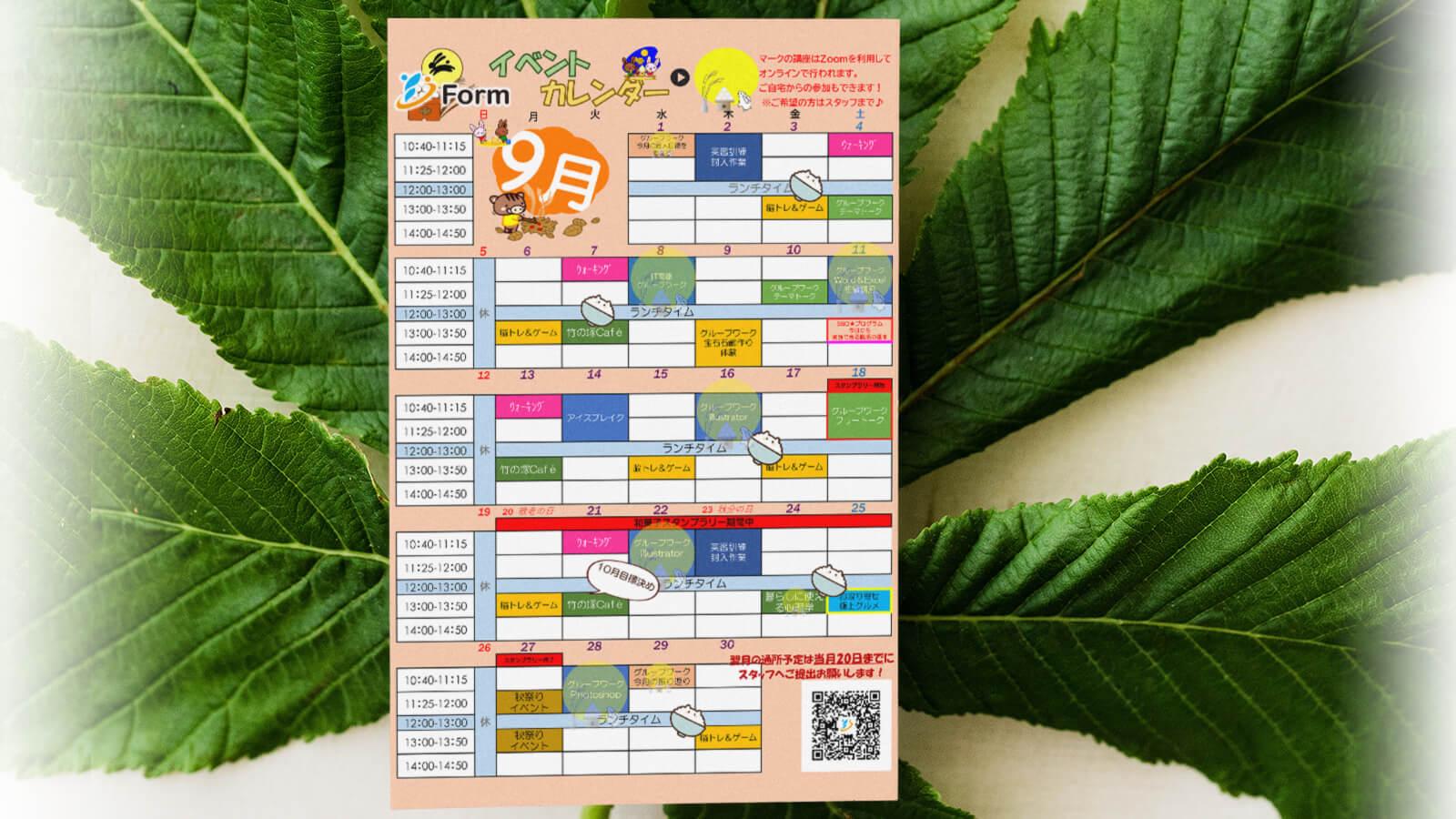 フォーム竹ノ塚2021年9月イベントカレンダー概要画像