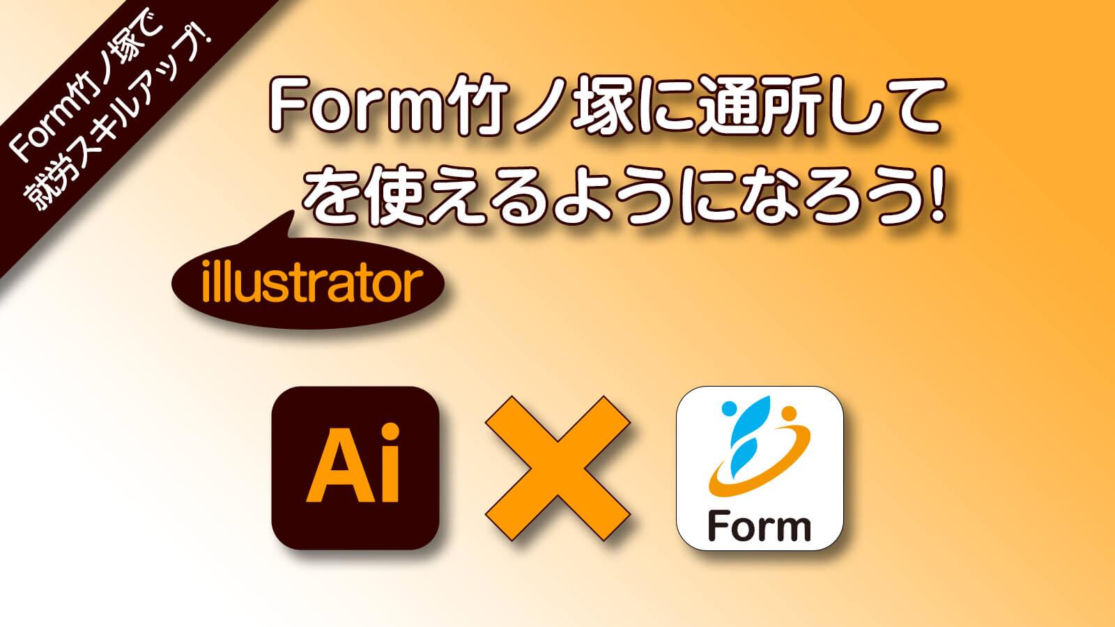 illustrator講座入門編Form竹ノ塚だけの訓練で就労スキルアップ!概要画像