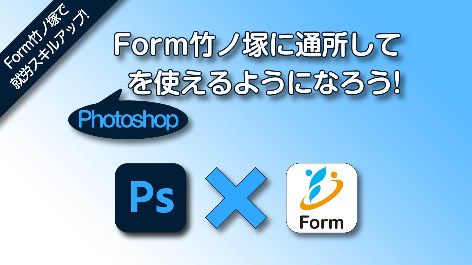 Photoshop講座入門編Form竹ノ塚だけの訓練で就労スキルアップ!概要画像